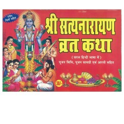 Shri Satyanarayan Vrat...