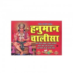 Hanuman Chalisa (Prayer...