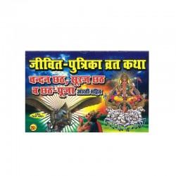 Chhath Puja (Prayer Book)...